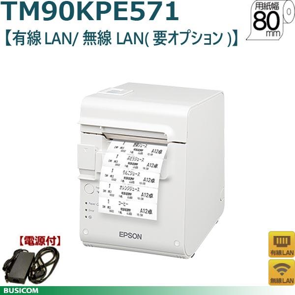【EPSON】レシート・キッチンプリンタ Ethernet(有線/無線LAN対応・80mm・電源付・縦横設置可能)TM90KPE571 エプソン【代引手数料無料】♪