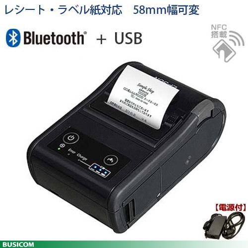 58mm幅感熱モバイルプリンタ(Bluetooth®+USB対応iOS/Android対応) 電源付セット【代引手数料無料】♪
