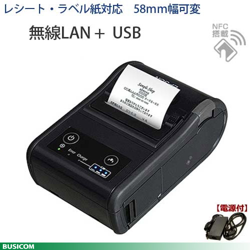 58mm幅感熱モバイルプリンタ(無線LAN+USB対応)電源付 TMP602W431 EPSON【代引手数料無料】♪