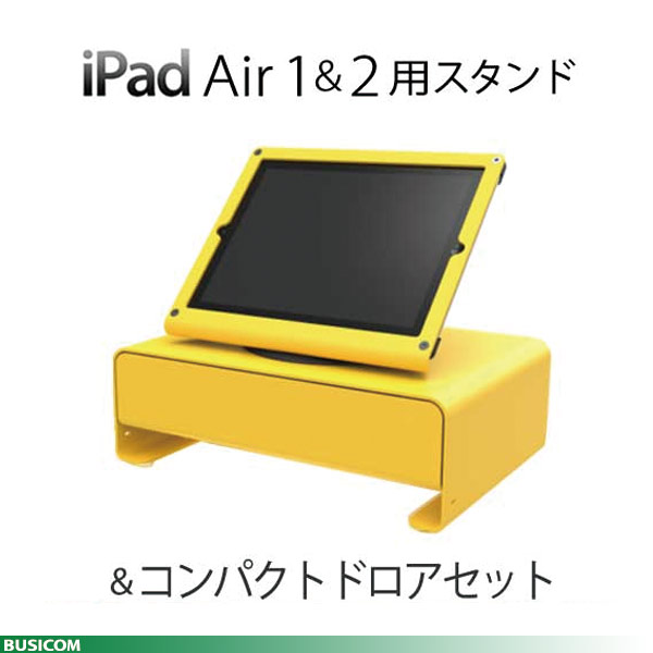 【Heckler Design】iPad Air1&2用スタンドドロアセット WINDFALL-BOXSET イエロー【代引手数料無料】♪