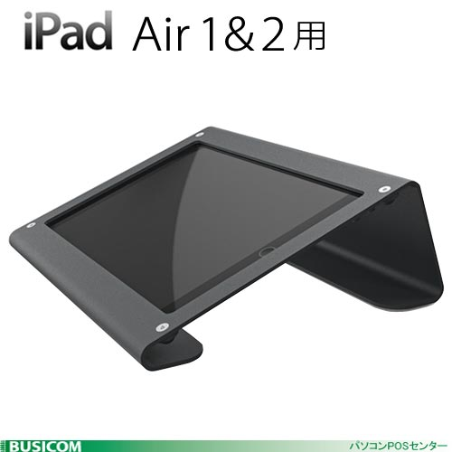 【Heckler Design】iPad Air 1 & 2用スタンド WindFall Console ブラック【代引手数料無料】♪