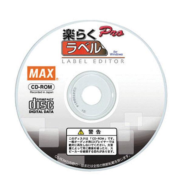 【MAX】マックス「楽らくラベルPro」 LP-50シリーズ用編集ソフト SLP-10【代引手数料無料】♪