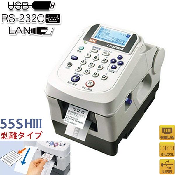 【MAX】マックス感熱ラベルプリンタ LP-55SIIIシリーズ《剥離モデル》 LP-55SH3【代引手数料無料】♪