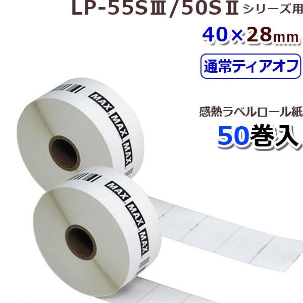 【MAX】マックスLP-55S/50Sシリーズ用 感熱ラベル LP-S4028VP《40x28mm》(1,350枚×50巻)【手数料無料】♪
