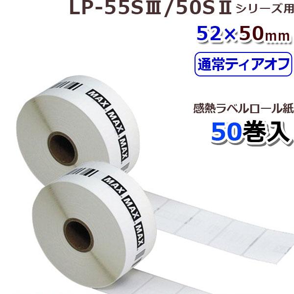 【MAX】マックスLP-55S/50Sシリーズ用 感熱ラベル LP-S5250VP《52x50 mm》(770枚×50巻)【代引手数料無料】♪