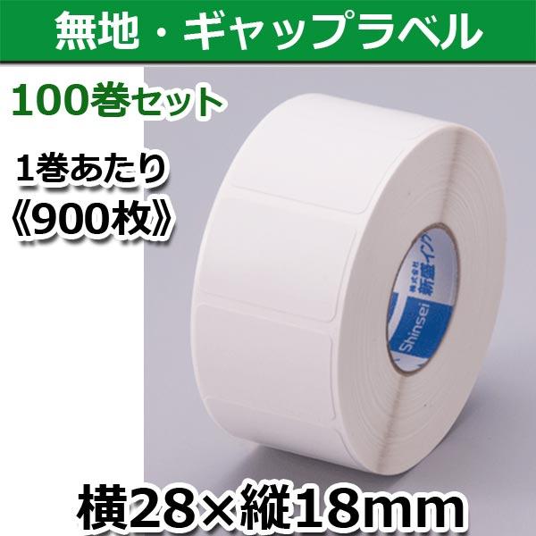 【新盛(HALLO)】TokiPri用ハローラベル 28T18SG 無地 横28×縦18mm(900枚)100巻セット♪