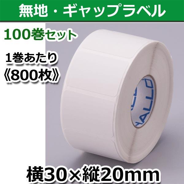 【新盛(HALLO)】TokiPri用ハローラベル 30T20SG 無地 横30×縦20mm(800枚)100巻セット♪