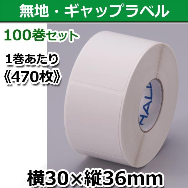 【新盛(HALLO)】TokiPri用ハローラベル 30T36SG 無地 横30×縦36mm(470枚)100巻セット♪