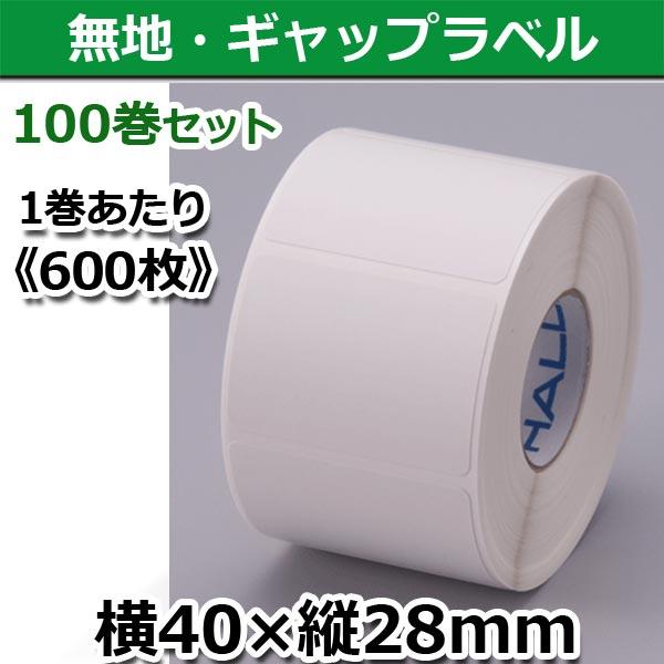 【新盛(HALLO)】TokiPri用ハローラベル 40T28SG 無地 横40×縦28mm(600枚)100巻セット♪