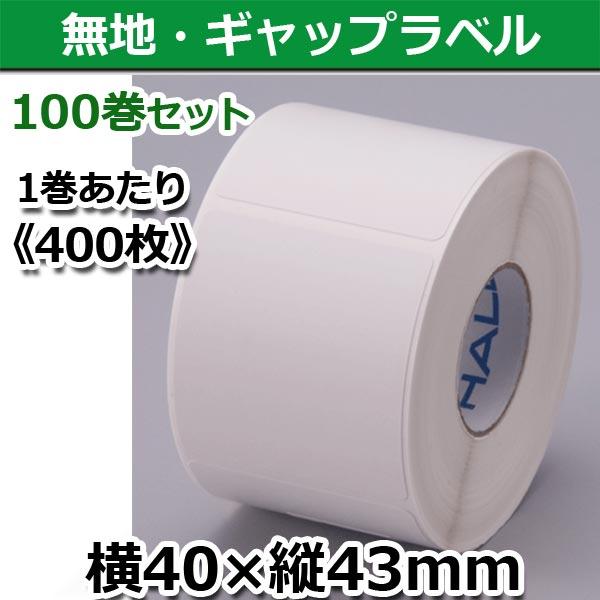【新盛(HALLO)】TokiPri用ハローラベル 40T43SG 無地 横40×縦43mm(400枚)100巻セット♪