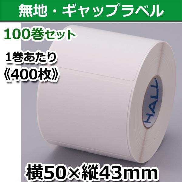 【新盛(HALLO)】TokiPri用ハローラベル 50T43SG 無地 横50×縦43mm(400枚)100巻セット♪