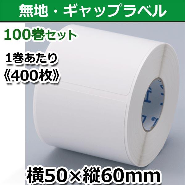 【新盛(HALLO)】TokiPri用ハローラベル 50T60SG 無地 横50×縦60mm(400枚)100巻セット♪