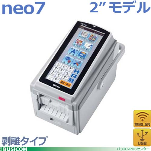 【新盛(HALLO)】neo-7 2インチ剥離タイプH23T-HW USB/無線LANモデル タッチパネル付ラベルプリンタ【代引手数料無料】♪