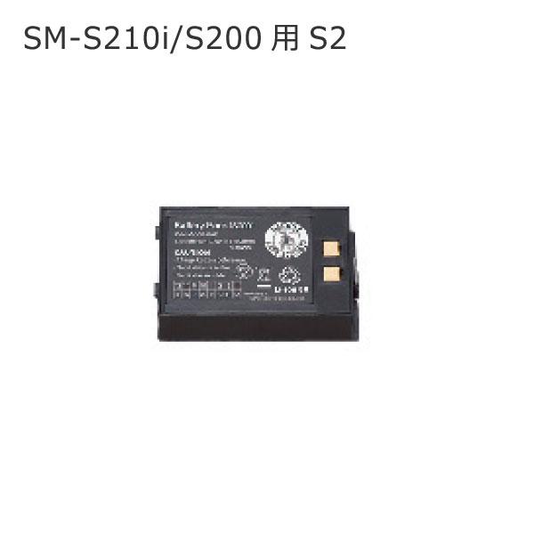 【スター精密正規代理店】SM-S210i/S200用 リチウムバッテリパック S2【代引手数料無料】♪