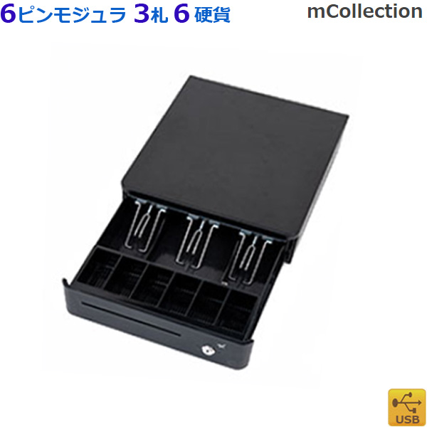 スター精密モジュラーキャッシュドロア MCD36M-BK[中型 黒]mC-Drawer mCollection【代引手数料無料】♪