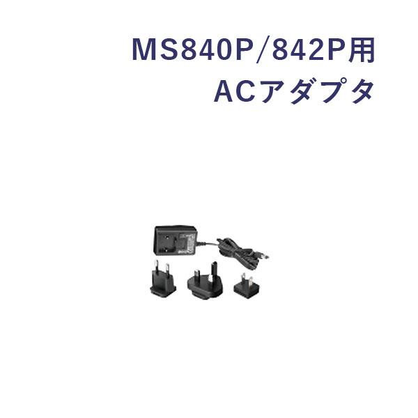 【ユニテック】MS840P/842P用ACアダプタ 1010-900014G ♪