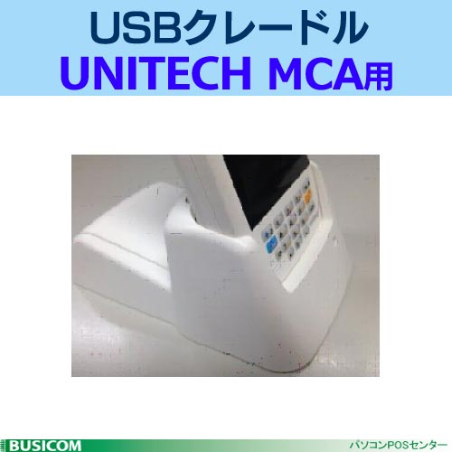 【unitech/ユニテック】5000-605477G USBクレードルMCA用(PA520・PA700)♪