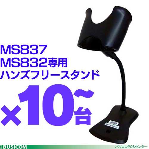 【ユニテック】MS837/832専用ハンズフリースタンド 10台セット【代引手数料無料】♪