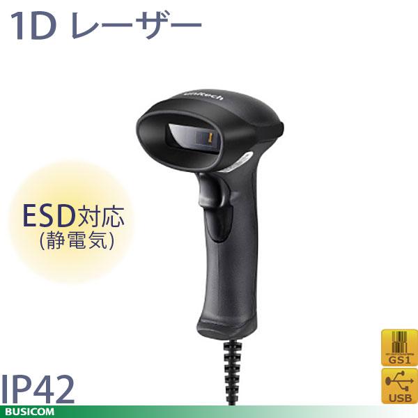 【ユニテック】ESD(静電気放電)対応 レーザー式バーコードスキャナー MS840-SUCB00-LG(1D・有線・USB)MS84x ESD ♪