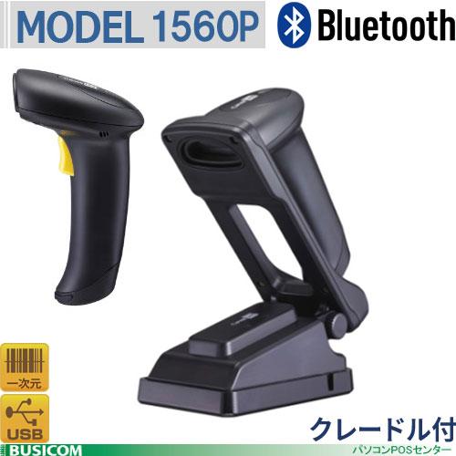 ウェルコムデザイン/クレードル付セット(USB)1560P-U Bluetooth無線/CCDバーコードスキャナ 【代引手数料無料】♪
