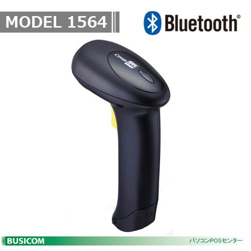 Bluetooth無線/2次元コードスキャナ MODEL 1564 本体単品【代引手数料無料】♪