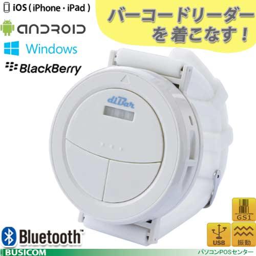 ウェアラブル バーコードリーダー diBar Watch Bluetooth/USB バイブ付(iPhone/iPadAndroidWindows) ウェルコムデザイン 【代引手数料無料】♪