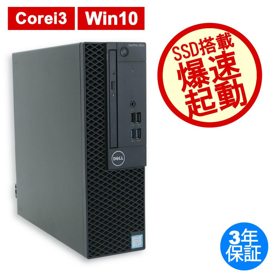 2017年モデル 低価格 SSD搭載でこの価格 安心の3年保証 あす楽 DELL デル 8GB増設済 WPS Office付属 OPTIPLEX 超美品再入荷品質至上 3050 お気楽返品OK 3年保証 i3 Windows Pro中古パソコン SSD256GB 送料無料 中古デスクトップパソコン省スペースデスクトップ Core 10 メモリ16GB