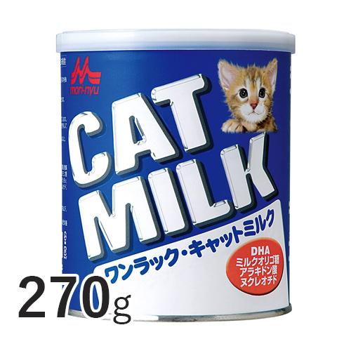 サッと溶ける ディスカウント 幼猫に必要な栄養素たっぷりの粉ミルクです 15時まであす楽対応 ワンラック キャットミルク 270g 森乳サンワールド 幼猫 総合栄養食 成猫 子猫 粉ミルク ペット 最安値挑戦 猫