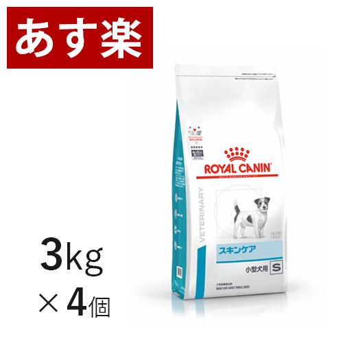 【15時まであす楽対応】 ロイヤルカナン 犬用 スキンケア 小型犬用 S 3kg×4 療法食 犬 ペット フード 皮ふ 皮膚 アレルギー 【正規品】