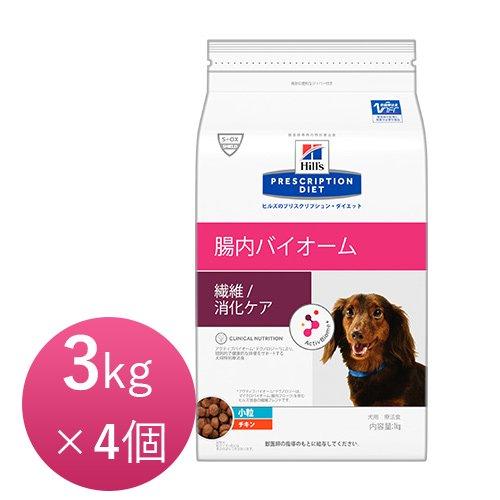 【16時まであす楽対応】 ヒルズ 腸内バイオーム 犬用 小粒 3kg×4個 療法食 犬 ペット フード 消化ケア 軟便 繊維 善玉菌 【正規品】