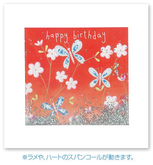 有名な 揺らめくラメやスパンコール 1年に一度のHAPPYな日にぴったりなバースデイカードです 誕生日 カード 交換無料 メッセージカード 《ジェームズエリス バースデイカード》 グリーティングカード バースデイ 1527708