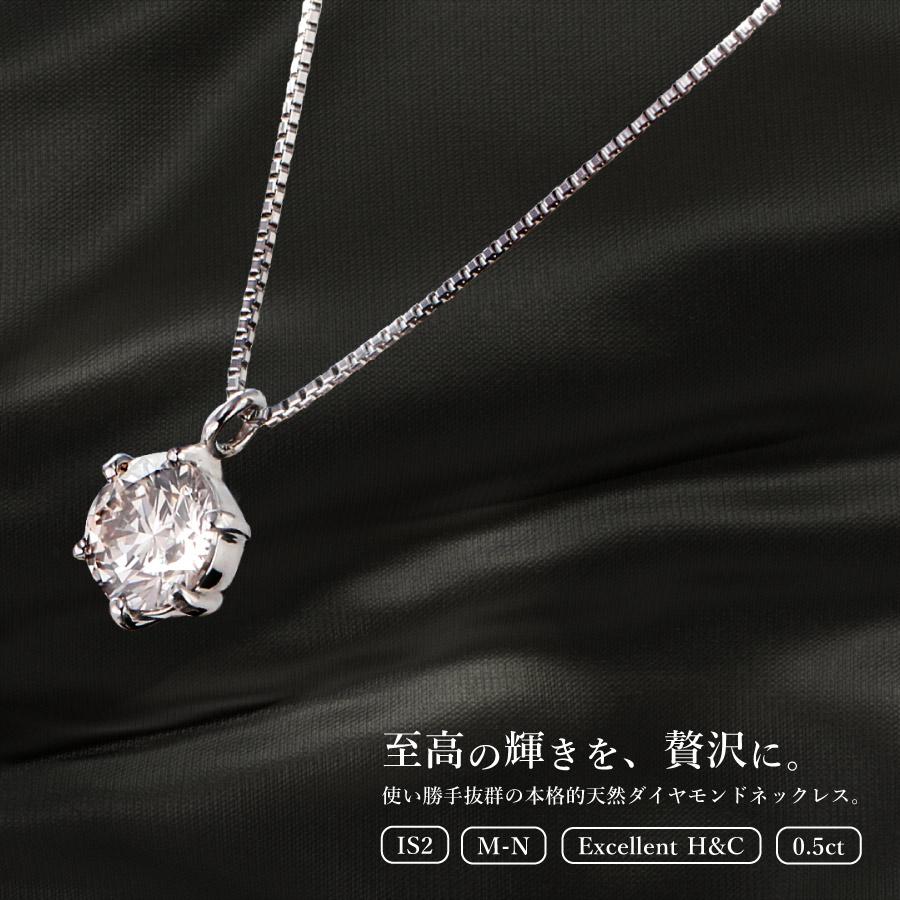 天然ダイヤモンド SI1クラス 0.5カラット エクセレント H&C ハートsンドキューピッド プラチナ900 PT900 ネックレス 送料無料 石 ダイヤ 40cm ベネチアンチェーン 普段用 ギフト プレゼント