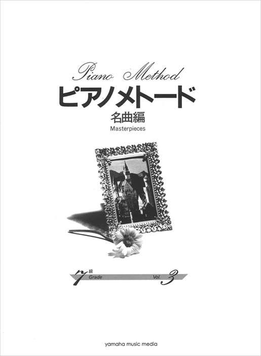 楽譜 再入荷 予約販売 > ピアノ 正規品 ソロ オムニバス 和書 7級 名曲編 VOL.3 ピアノメトード 980円以上送料無料 合計3