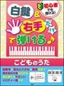 美品 その他 > オムニバス 和書 合計3 980円以上送料無料 ピアノ 楽譜 歌詞付き こどものうた 音名ふりがな 初心者でも弾ける ブランド買うならブランドオフ メロディー譜 白鍵 指番号 右手だけで弾ける