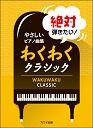 楽譜 > ピアノ ●手数料無料!! 人気の定番 ソロ 和書 絶対弾きたい 合計3 わくわくクラシック 980円以上送料無料