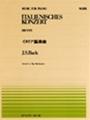 楽譜 > スーパーセール期間限定 ピアノ ソロ J.S.バッハ 和書 980円以上送料無料 正規品送料無料 全音ピアノピース PP-195 合計3 イタリア協奏曲