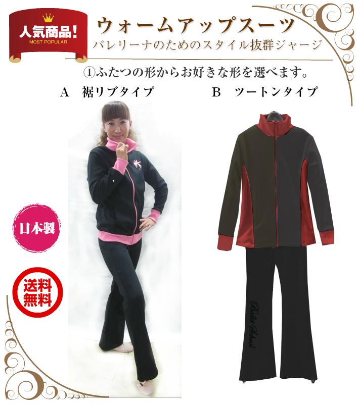 【送料無料】【特別割引】日本製バレエウエア選べるバレリーナのためのウォームアップスーツM/L【ネーム刺繍】
