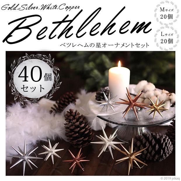 [40個入ベ]シンプルでナチュラル クリスマスオーナメントセット『ベツレヘムの星』40個セット オリジナル ゴールド・シルバー・ブロンズ・ホワイトに2種類のサイズ(Lサイズ10cm・Mサイズ7cm)組み合わせ 180cmのクリスマスツリーに最適