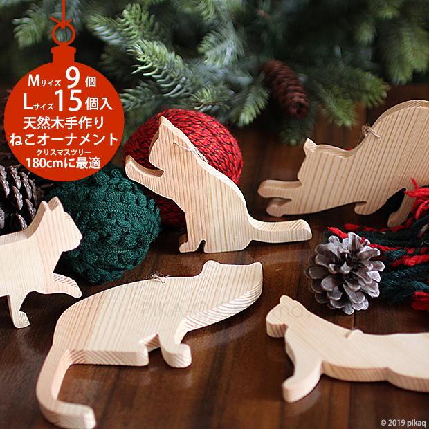 [L24個入猫]オーナメント ねことシンプルでかわいいクリスマス用天然木手作りオーナメント L24個セット 180cmツリーに最適 オリジナル 北欧 スウィート&シャビー ナチュラル アンティーク&クラシック カフェ&レトロポップ クリスマスオーナメント