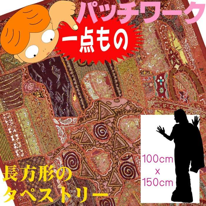 【インド直輸入】古布パッチワーク タペストリー 長方形 100cmx150cm マルーン 赤茶色系 ラジャスタン ジャイプル PTA-0082
