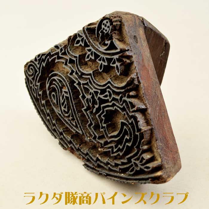 インドのブロックプリント用版木 一点物 古い木版スタンプ WBP-039