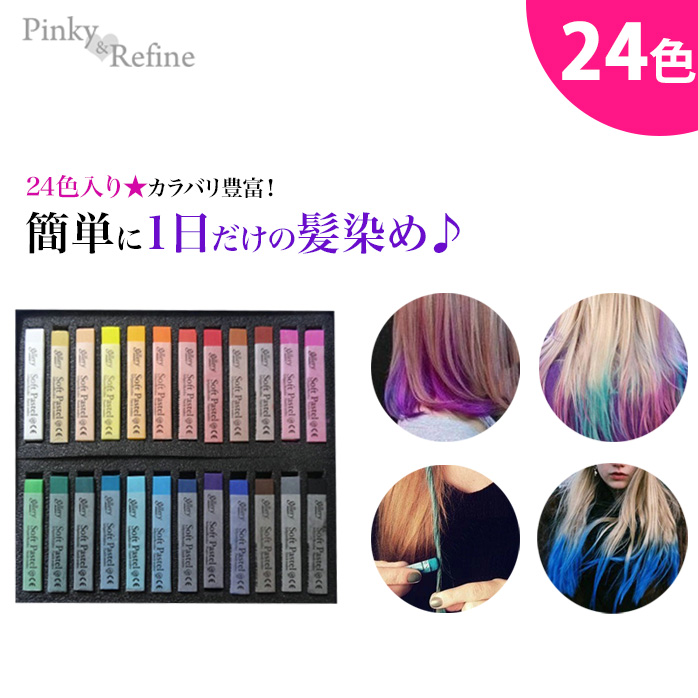 Pinky Refine 24 Colors Of Same Day Shipment Hair Color Chalk Pastel