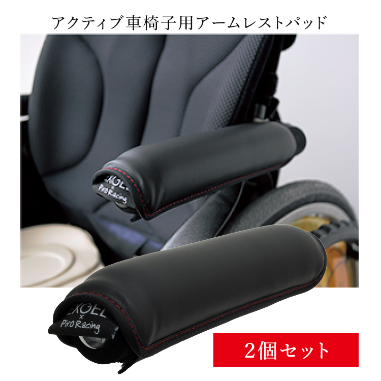 【車椅子 クッション】 EXGEL アクティブ車椅子アームレストパッド(介護保険適用) 車いす クッション 座布団 owl Active シート ジェル 座位保持 姿勢保持 エクスジェル ざぶとん 体圧 分散 褥瘡 予防 じょくそう 床ずれ
