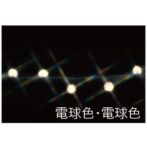 【送料無料】【ジェフコム/イルミネーション】SJ-E05PN-10LL LEDルミネーション(連結タイプ) LEDストリング ポンポン型 10m 電球色・電球色 JAN:4937897130908