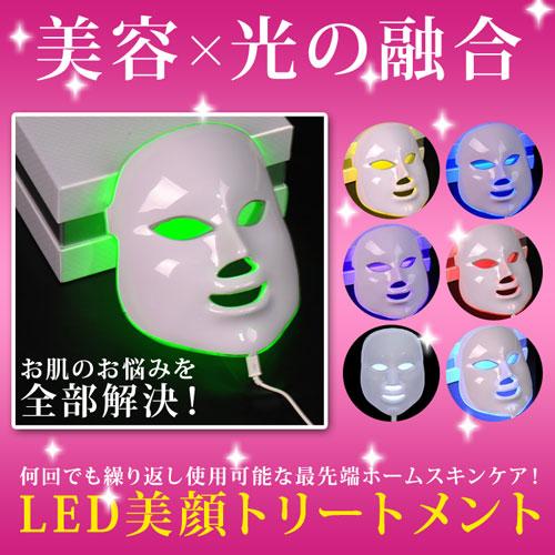7色LEDマスク 光エステ LED美顏 マスク 家庭用 LED美顔器(日本語説明書付き) ホームスキンケア トリートメント プレゼント 贈り物 ギフト 新型
