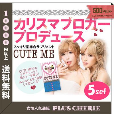 【送料無料】CUTE ME(キュートミー!)5個セット [ ダイエット サプリ ダイエットサプリ 通販 ダイエットサプリメント あいにゃん cuteme CUTEME 強力 脂肪燃焼 ]