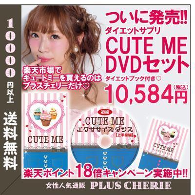 【送料無料】キュートミー DVD セット ( CUTE ME ) [ ダイエット サプリ ダイエットサプリ 通販 ダイエットサプリメント あいにゃん cuteme CUTEME ]