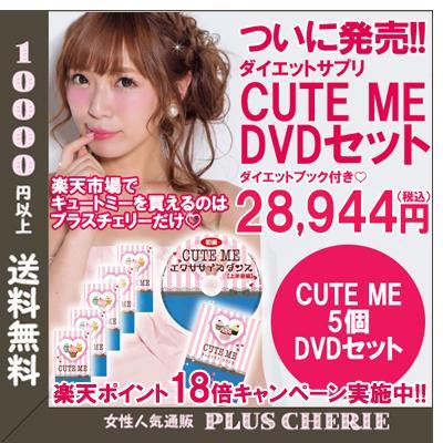 【送料無料】CUTE ME(キュートミー!)5個 + DVD セット [ ダイエット サプリ ダイエットサプリ 通販 ダイエットサプリメント あいにゃん cuteme CUTEME ]