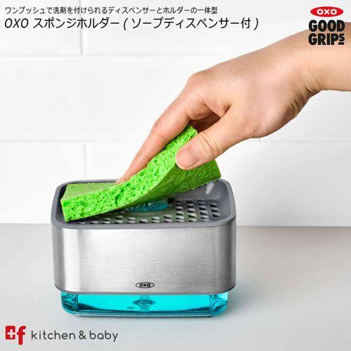 ワンプッシュで洗剤を付けられるディスペンサーとホルダーの一体型 OXO oxo オクソー スポンジホルダー ソープディスペンサー付 キッチン用品・食器・調理器具 水まわり用品 スポンジ