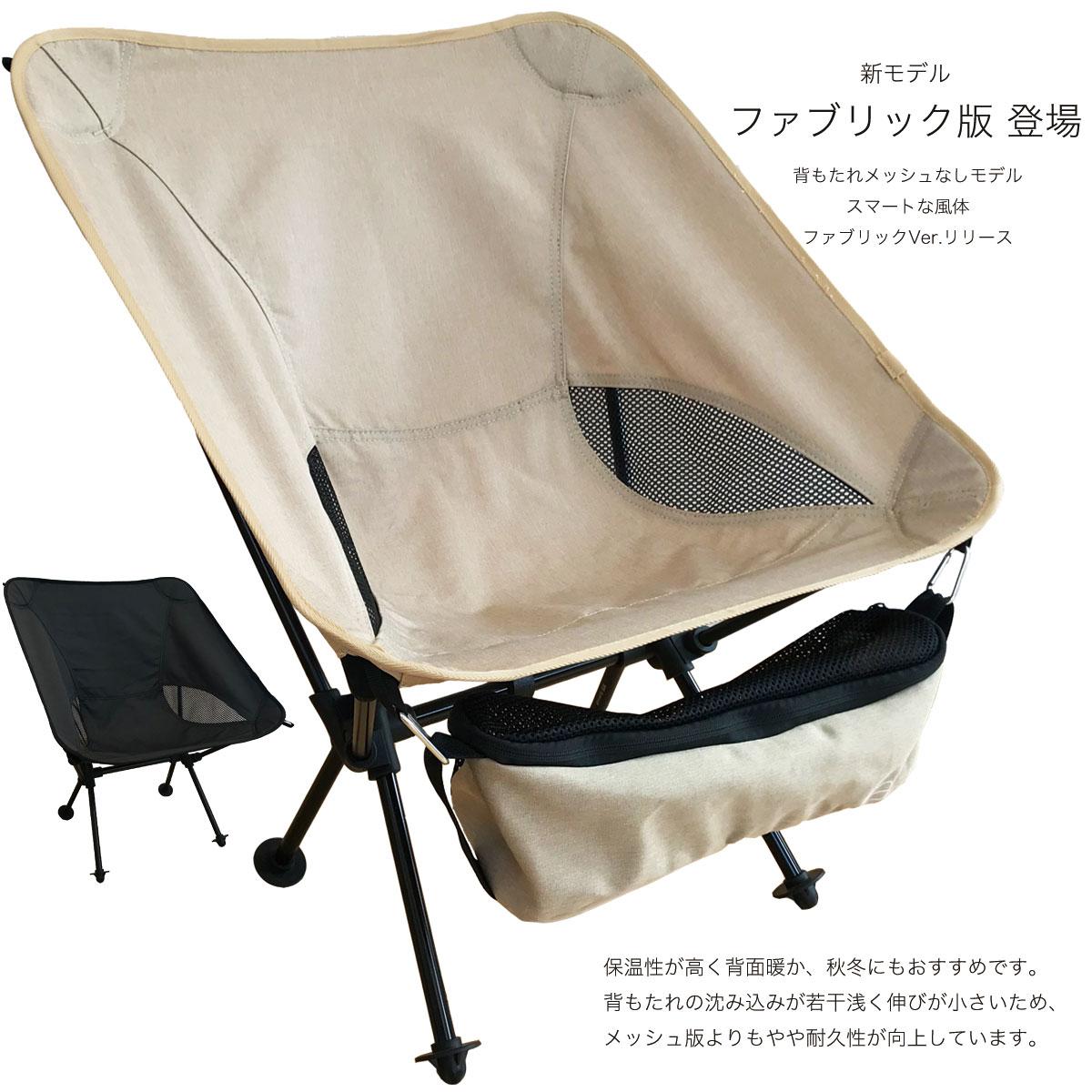 椅子 キャンプ 【CAMP HACK】日本最大級のキャンプ・アウトドア・ニュースマガジン